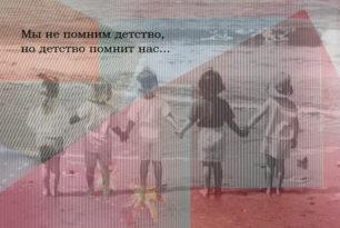 Психоаналитическая встреча «Мы не помним детство, но детство помнит нас»